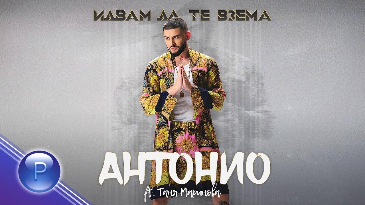 Антонио ft. Таня Маринова - Идвам да те взема, 2021