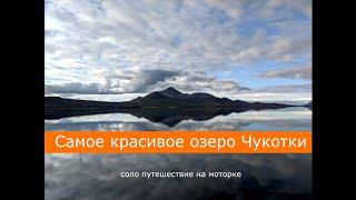 Самое красивое озеро Чукотки