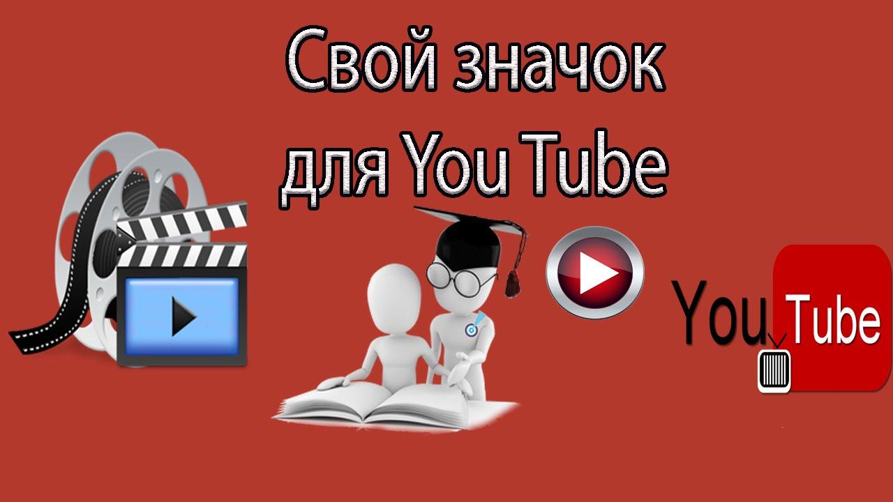 Свой значок для You Tube. Превью картинка - YouTube