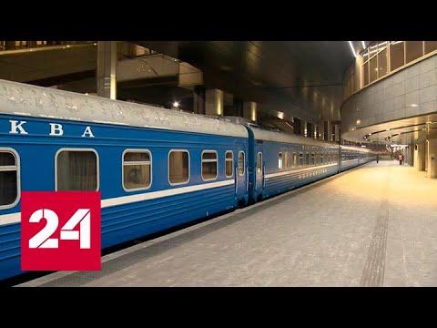 Минск и Москва возобновили железнодорожное сообщение - Россия 24 