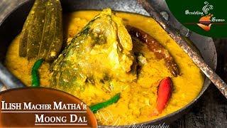Ilish Macher Matha diye Moong Dal Biye bari style Recipe | বিয়ে বাড়ির মাছের মাথা দিয়ে মুগডাল