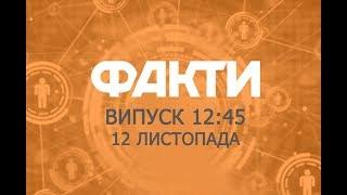 Факты ICTV - Выпуск 12:45 (12.11.2018)