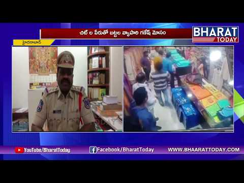 Fraud With Chits Clothes Merchant In Chaitanyapuri | Hyderabad | Bharat Today
