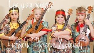 видео Уроки — Ukulelessons.ru