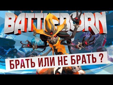 видео: Играем в ОБТ battleborn. Брать или не брать ?