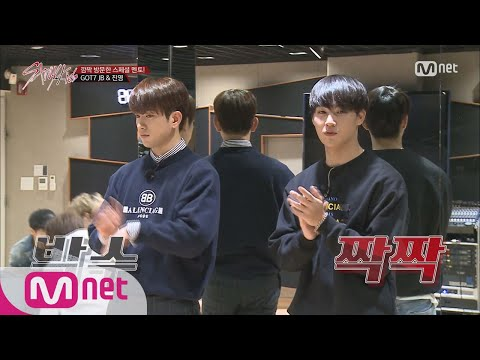 Stray Kids [9회] 박수(짝짝) 갓세븐 JB&진영의 스~페셜한 조언! 171212 EP.9