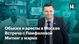 Обыски и аресты в Москве, встреча с Памфиловой и митинг у мэрии