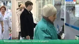 Вести-Хабаровск. Валерьянка по рецепту