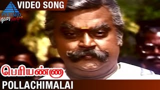 Periyanna Tamil Movie Songs | Pollachimalai Video Song | Surya | Bharani | Vijayakanth