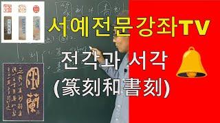 서예전문강좌ㅡ 전각과 서각 ( 篆刻和書刻) 書法 书法 …