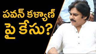 పవన్ కళ్యాణ్ పై కేసు? | Telugu Popular News Channels React On Pawan Kalyan Tweets | Tollywood Nagar