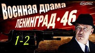Ленинград 46 (1-2 серия) Детективный сериал #анонс Наше кино