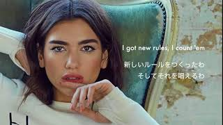 [日本語訳] Dua Lipa - New rules