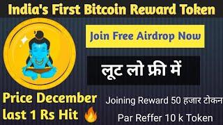 India's first bitcoin reward token । INDIA ki Cryptocurrency । shiva token । free airdrop । shiba ।