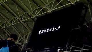 2013年ベガルタ仙台のJ1リーグホーム最終戦のスタジアムで流れた映像です。