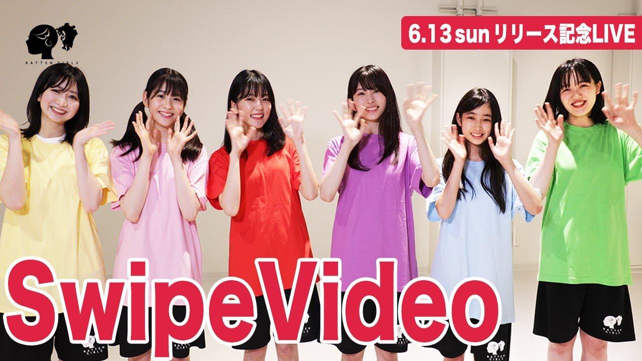 ばってん少女隊 -- 新曲「ばりかたプライド」- 日本初、5Gを活用した「自由視点リアルタイムライブ」練習風景を公開!※体験視聴URLは概要欄へ!
