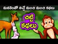 Telugu Stories For Kids | Telugu Kathalu | Panchatantra Short Story For Children | Movie video