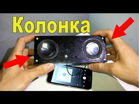 видео: Портативная Колонка Своими руками / how to make portable speakers