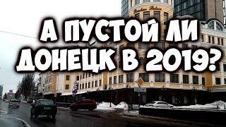 А пустой ли Донецк сегодня в 2019?Донбасс Реалии 2019