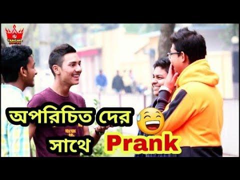 অপরিচিত দের সাথে Prank || New Prank Video || Tangail Boyzz