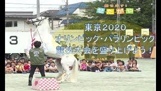 【世田谷区】東京2020オリンピック・パラリンピック競技大会を盛り上げよう!