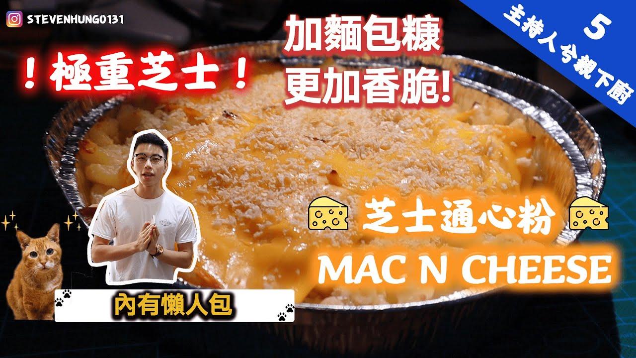 [主持人兮親下廚 - 5]極邪惡!芝士通心粉 Mac n Cheese (內有大量喵星人)
