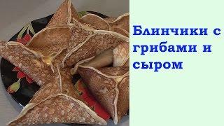 Треугольные блинчики с грибами и сыром рецепт