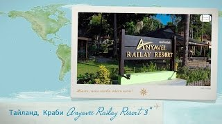 Отзыв об отеле Anyavee Railay Resort 3* в Тайланде (Краби, Рейли)