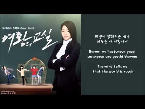 [MP3 DL/Audio]SHINee-Green Rain(The Queens Classroom OST)+HangulRomanizedEnglish Sub Lyrics