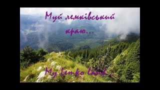 Муй лемківський краю 🏞️ Ukrainian Lemko song