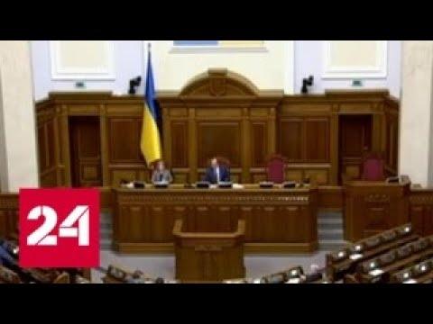Зеленский может вступить в должность поэтапно - Россия 24