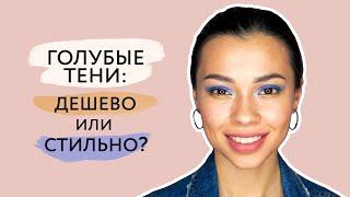 Как сочетать цвета в макияже Мейк с яркими синими тенями