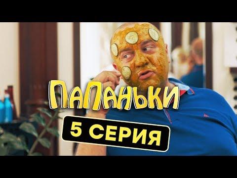 Папаньки - 5 серия - 1 сезон | Комедия - Сериал 2018 | ЮМОР ICTV