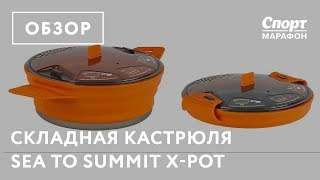 Складная кастрюля Sea-to-Summit X-Pot. Обзор