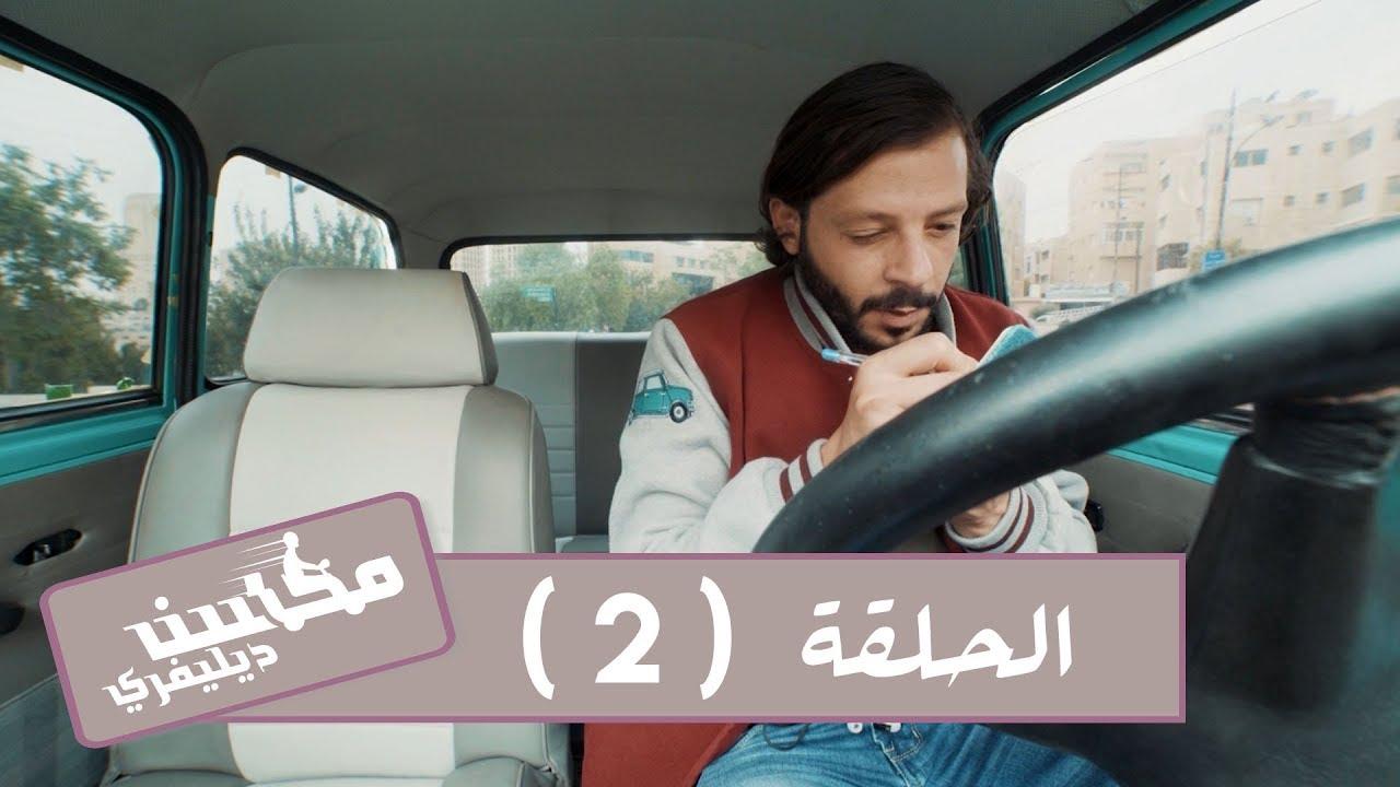 محسن ديليفري - الحلقة الثانية - كرفان