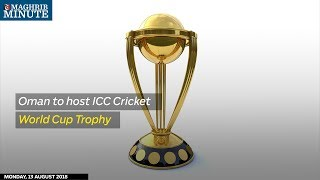 Oman to host ICC Cricket World Cup Trophy