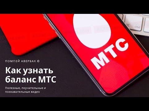 Как узнать баланс на телефоне МТС