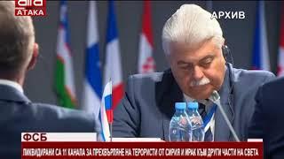 ФСБ. Ликвидирани са 11 канала за прехвърляне на терористи от Сирия и Ирак към други части на све...