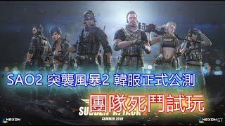 KR SAO2 韓服突襲風暴2 - 回歸當初的熱血 倉庫團隊死鬥試玩 2016/07/06