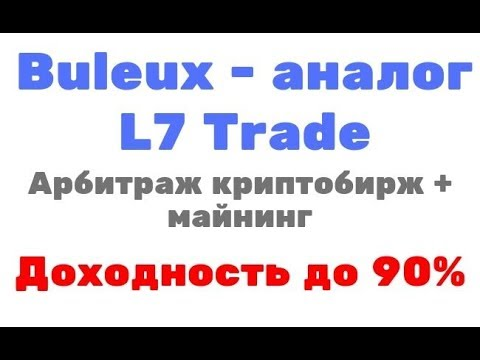 Buleux достойный аналог L7Trade I Арбиртраж криптовалют майниг и биржа