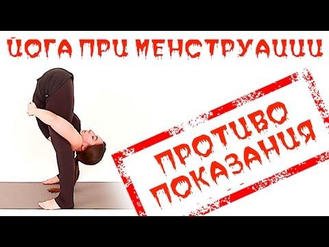 Йога при месячных. Противопоказания к практике йоги для женщин