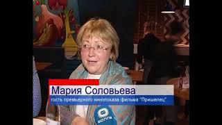 Предпремьерный показ фильма Пришелец (2018) в Нижнем Новгороде. Сюжет ТК