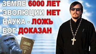 КРЕАЦИОНИЗМ В 2020 - Наука доказала БОГА...?