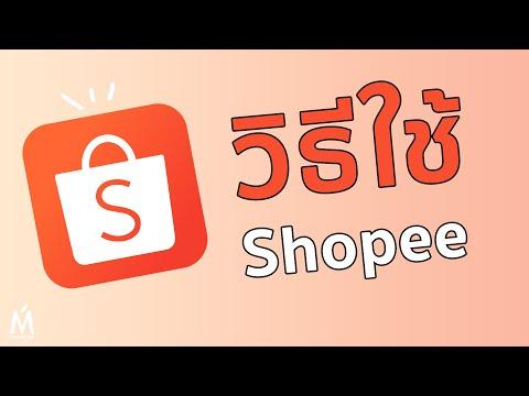 วิธีใช้งาน Shopee และ ใส่Code ส่วนลด