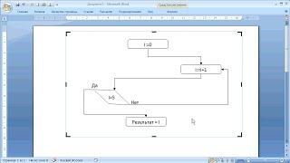 как ... нарисовать блок-схему в WORD, EXCEL, POWER POINT, VISIO
