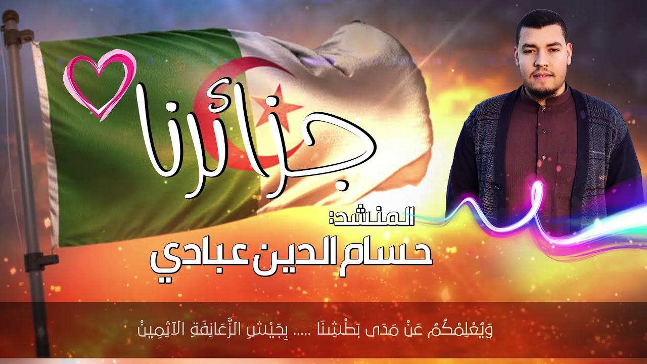 نشيد جزائرنا ( جديد ) بصوت  حسام الدين عبادي HD