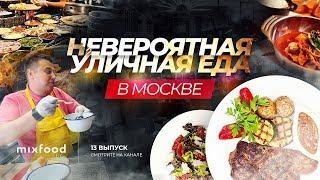 Мировая уличная еда в Москве / Путешествуй по вкусам разных стран - StrEAT культура 2018