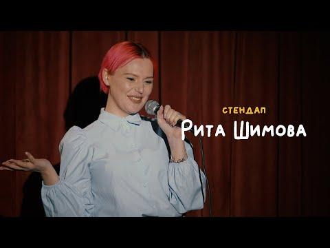 СТЕНДАП • Рита Шимова • Про измену и девушек, о которых говорят \