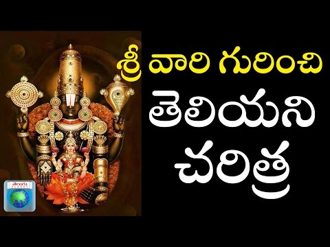 updated facts of Tirumala    కలియుగ ప్రత్యక్షదైవం పై వచ్చిన అపోహలు..?