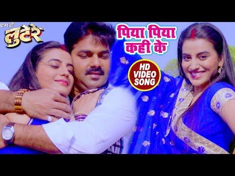 भोजपुरी का सबसे हिट गाना - Piya Piya Kahi Ke - Pawan Singh, Akshara Singh - LOOTERE - Bhojpuri Songs